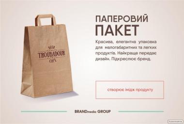 Паперові пакети для Вашого бізнесу