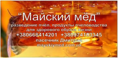 Пчелопакеты украинская степная