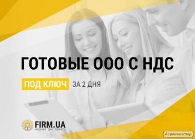 Готовые компании ООО / ТОВ с НДС в Украине быстро - всего за 2 дня