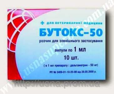 Бутокс-10 (5 мл)
