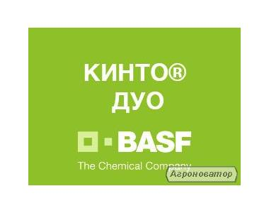 Протравитель семян Кинто Дуо (БАСФ)