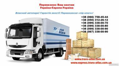 Международные автомобильные грузовые перевозки