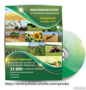 Ліцензійний довідник агрофірм та фермерських господарств. Від 1.10.2017