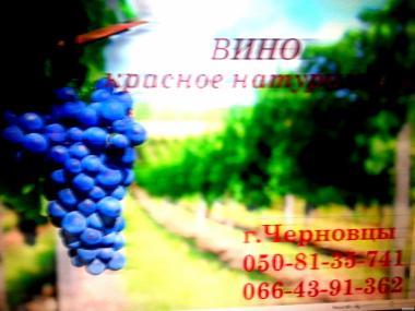 Продам вино