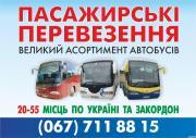 """ПП """"Тернвояж"""" Пасажирські перевезення автобусами на 20-55 місць по Укр"""