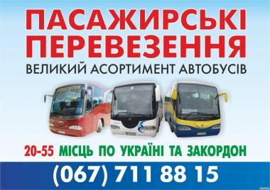 """ЧП """"Тернвояж"""" Пассажирские перевозки автобусами на 20-55 мест по Укр"""