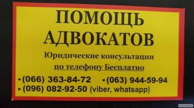 Адвокат Запорожье