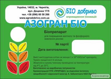 Азотфиксирующий біопрепарат Азогран