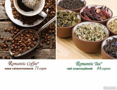 Ароматні чаї та кава з кращих плантацій світу