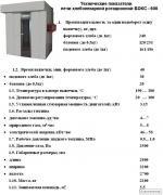 Хлібопекарську піч Бокс-600 ротаційну комбіноване (газ/електро)