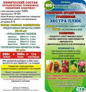 Продам удобрение органическое гуминовое Экстра-Плюс