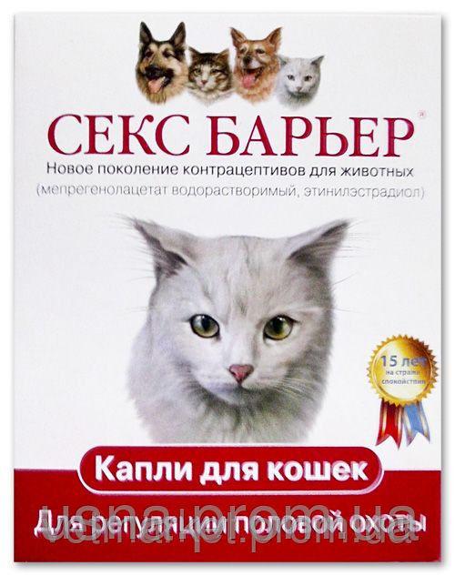 Секс Барьер капли для кошек 2мл