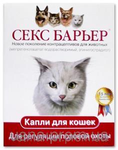 Секс Бар'єр краплі для кішок 2мл