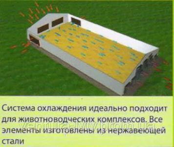 Система охлаждения для животноводческих комплексов