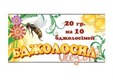 Бджолосил 20гр. (стимулятор). Україна