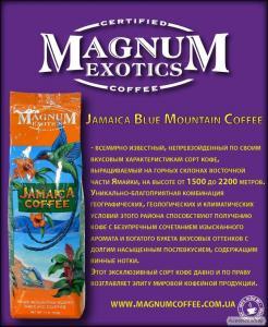 Кава одне з кращих в світі MAGNUM Jamaika Blue Mauntaim
