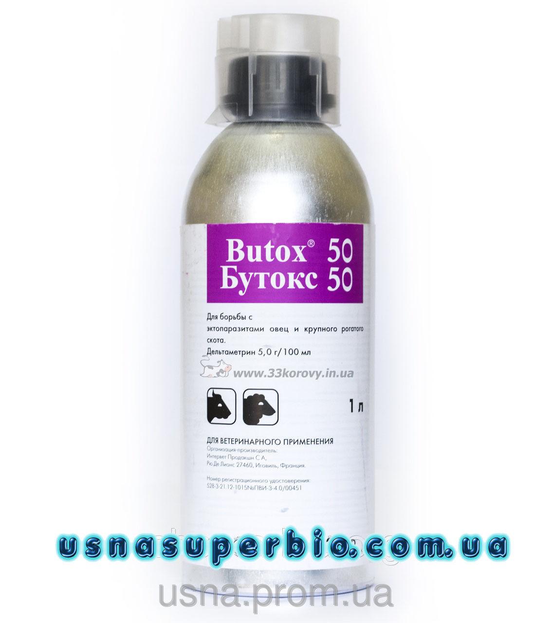 Бутокс-50 (1 л)