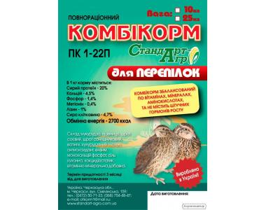 Комбікорм для перепелів-несучок TM Стандарт-агро ПК 1-22П (сирий проте