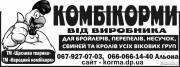 Стартовий комбікорм для курчат КС 5-4