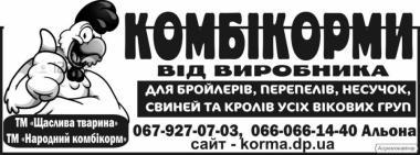 Комбикорм стартовый для цыплят КС 5-4