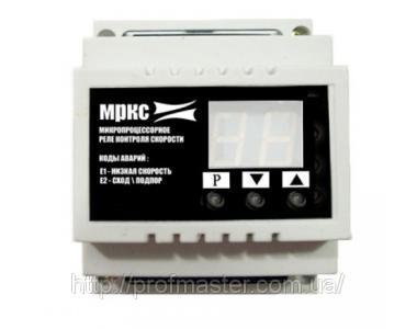 Реле контроля скорости (РКС) МРКС-1, прибор, устройство контроля скорости МРКС-2, транспортера