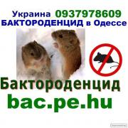 Средство от мышей БАКТОРОДЕНЦИД  зерновой против мышЬ ДОМ