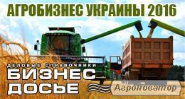 Виробники зернових, олійних культур України 2016г.