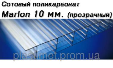 Сотовий полікарбонат Marlon прозорий 6000х2100х10 мм