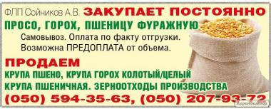 Продаем  Крупа-Гороховая (целый, половинки) Крупа-Пшеничная. Крупа-Пше