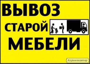 Вивіз старої меблів Донецьк