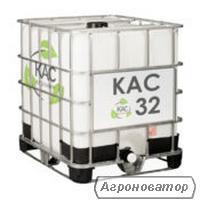Карбамідо-аміачна суміш (КАС-32, КАС-30, КАС-28)