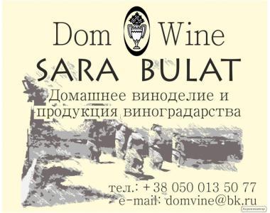 Сік натуральний від Dom Wine SARA BULAT