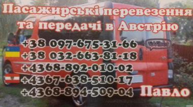 Пасажирські перевезення Україна-Австрія-Україна.