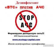 «ВТС» против АЧС! Дезинфектант Нового поколения «ВТС-885»