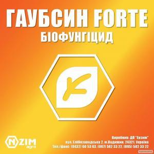 Гаубсин FORTE ENZIM Agro -Фунгіцид