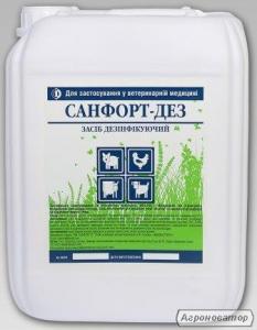 Санфорт - ДЕЗ - дезінфектант