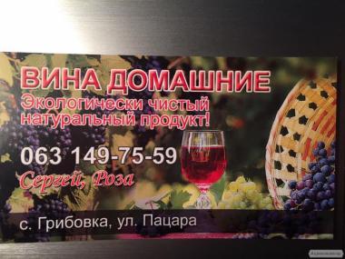 Продам домашнє вино і чачу екстра-класу