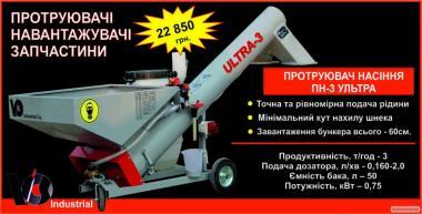 Протруювач насіння ПН-3 Ультра. Доставка  по  Україні.