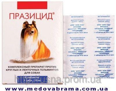 ПРАЗИЦИД для собак, Апи-Сан, Россия (таблетки)