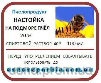 Настоянка на бджолиний підмор 20%, 100 мл