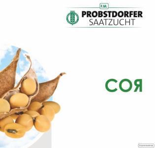 Семена сои Сігалія, Султана, Синара и Виола (Probstdorfer Saatzucht)