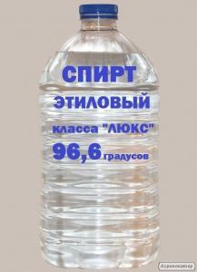 пищевой спирт 40грн (96,6%)
