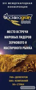 10-11 апреля конференция «Зерно Причерноморья-2019» объединит.....