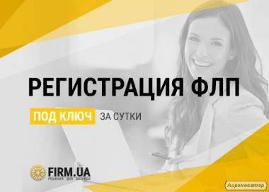Регистрация ФОП / ФЛП в Украине быстро - всего за 1 день!