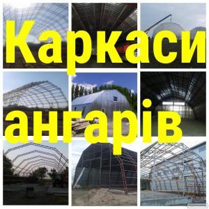 Ангар/Склад/Зерносховище 12х30м