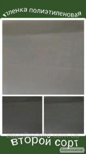 Плівка поліетиленова вторинна 2000 мм 70 мкм