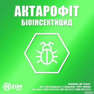 Актарофит ENZIM Agro - Биоинсектицид