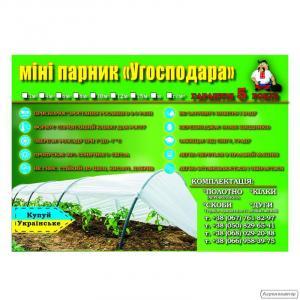 Парник Угосподара, плотность 42 гр/м2 6м