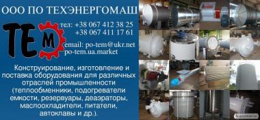 Обладнання для АЗС (ємності, резервуари, теплообмінники)