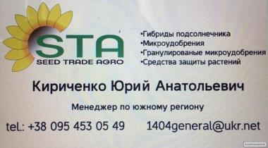 Гибриды подсолнечника. Сербской селекции. Технология CLEARFIELD/SUMO